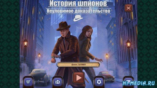 История шпионов: Неуловимое доказательство (2020) RUS