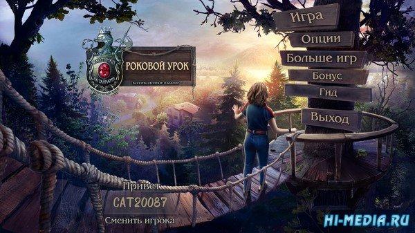 Охотники за тайнами 18: Роковой урок  Коллекционное издание (2020) RUS