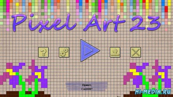 Pixel Art 23 (2020) RUS