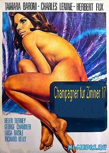 Шампанское в номер 17 / Champagner fur Zimmer 17 (1969) DVDRip