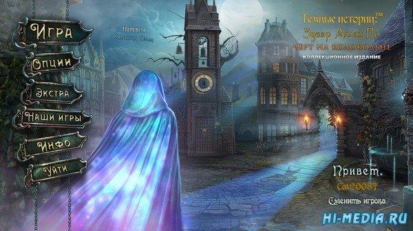 Темные истории 18: Эдгар Аллан По. Черт на колокольне Коллекционное издание (2020) RU ...