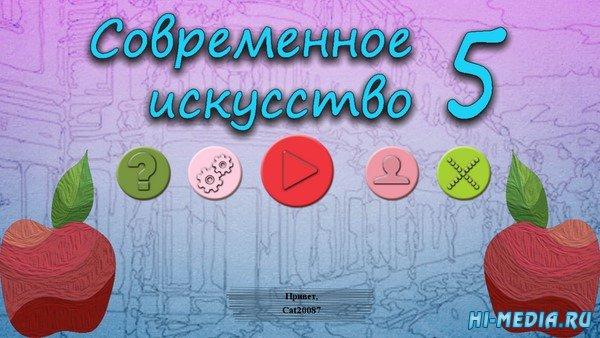 Современное искусство 5 (2020) RUS