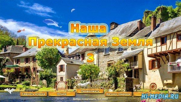Наша прекрасная Земля 3 (2020) RUS