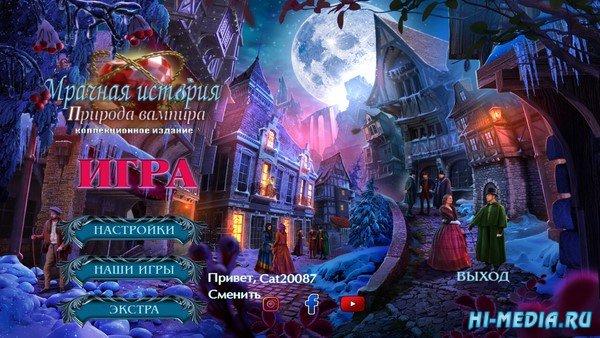 Мрачная история 13: Природа вампира Коллекционное издание (2020) RUS
