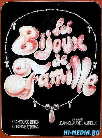Фамильные ценности / Les bijoux de famille (1975) SATRip