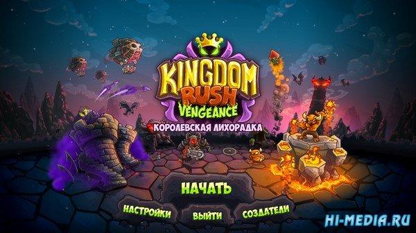 Kingdom Rush Vengeance (2020) RUS