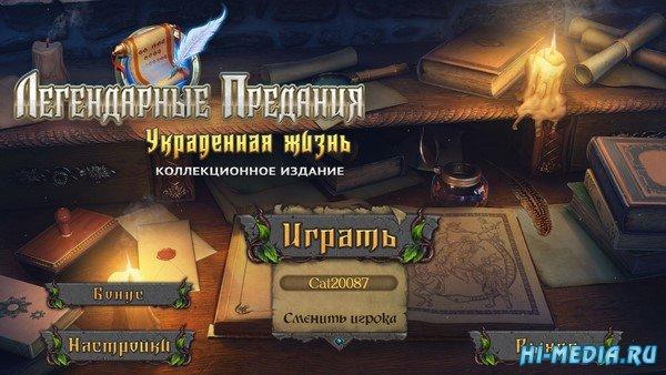 Легендарные предания: Украденная жизнь Коллекционное издание (2020) RUS