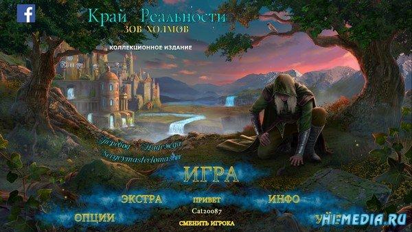 Край реальности 7: Зов холмов Коллекционное издание (2020) RUS