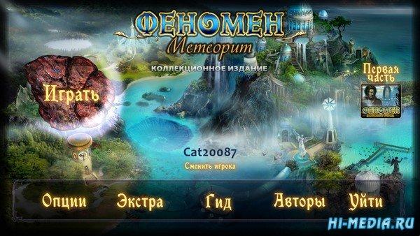 Феномен 2: Метеорит Коллекционное издание (2020) RUS