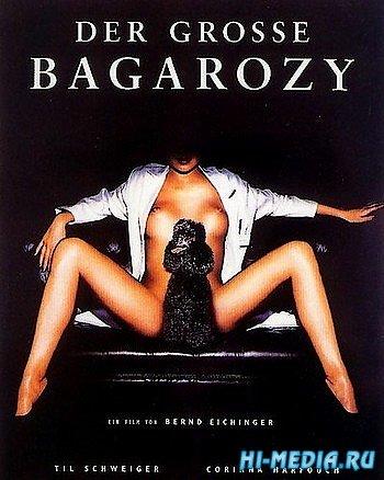 Дьявол и госпожа Д / Der grosse Bagarozy (1999) DVDRip