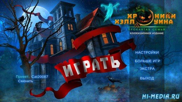 Хроники Хэллоуина 3: Проклятая семья Коллекционное издание (2020) RUS