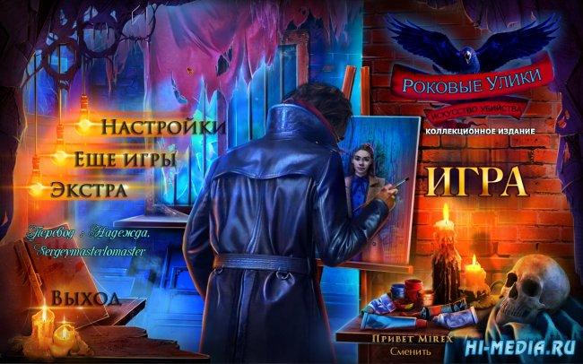 Роковые улики 3: Искусство убийства  Коллекционное издание (2020) RUS