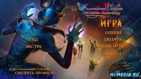 Нашептанные секреты 11: Нездоровая одержимость Коллекционное издание (2020) RUS