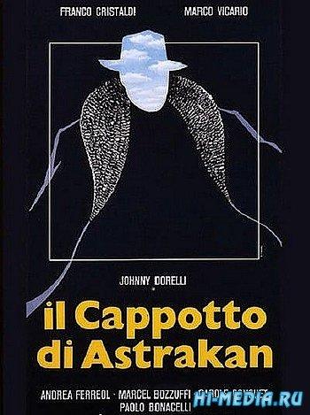 Каракулевое пальто / Il cappotto di Astrakan (1980) DVDRip