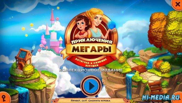 Приключения Мегары 2: Антигона и ожившие игрушки Коллекционное издание (2020) RUS