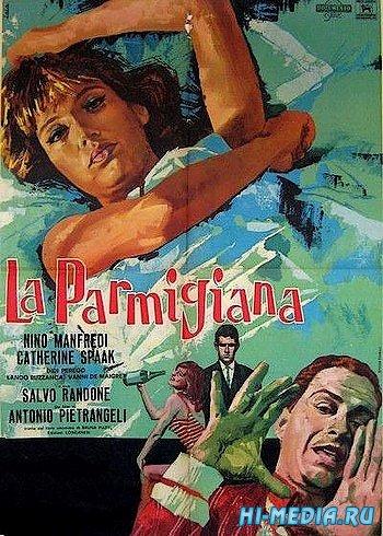 Девушка из Пармы / La parmigiana (1963) DVDRip