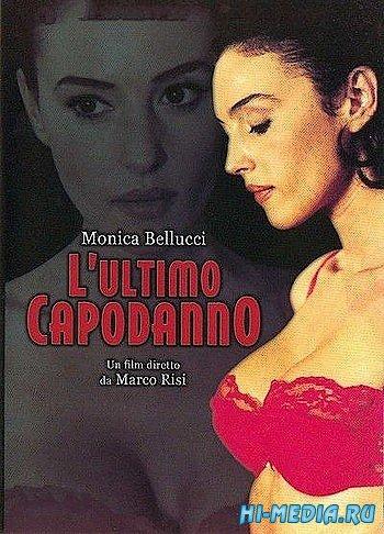 Праздника не будет / L'ultimo capodanno (1998) DVDRip