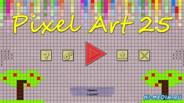 Pixel Art 25 (2020) RUS