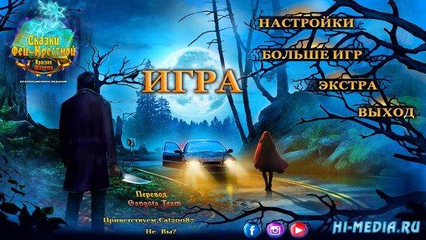 Сказки Феи-Крёстной 3: Красная Шапочка Коллекционное издание (2020) RUS