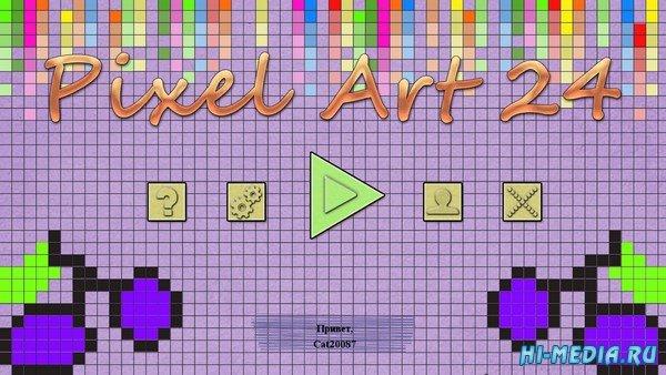 Pixel Art 24 (2020) RUS