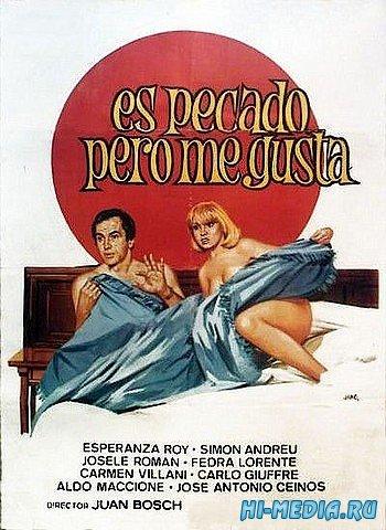 Грешен… Но счастлив / Es pecado... pero me gusta (1977) DVDRip