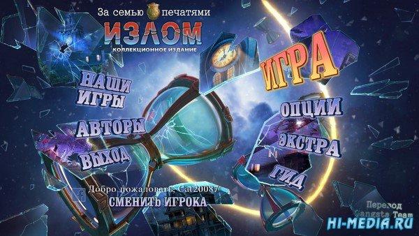 За семью печатями 22: Излом Коллекционное издание (2020) RUS