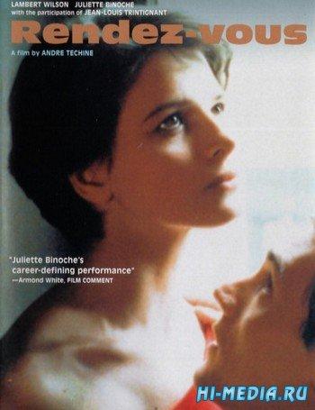 Свидание / Rendez-vous (1985) DVDRip