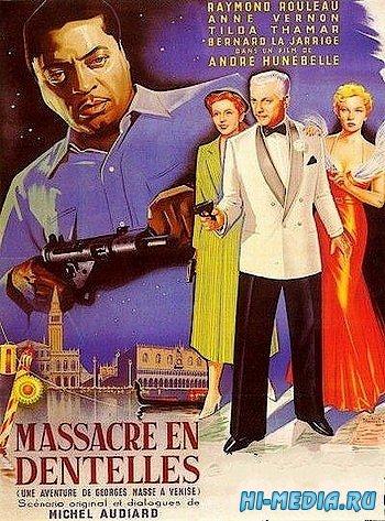 Резня по-женски / Massacre en dentelles (1952) DVDRip