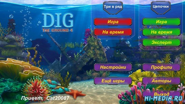 Dig The Ground 4 (2020) RUS
