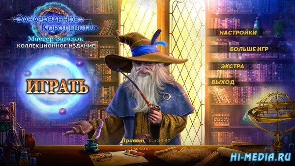 Зачарованное королевство 8: Мастер загадок Коллекционное издание (2020) RUS