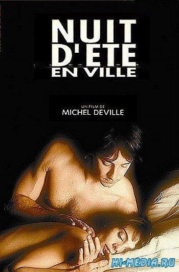 Летняя ночь в городе / Nuit d'ete en ville (1990) DVDRip
