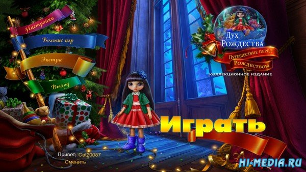 Дух Рождества 4: Путешествие перед Рождеством Коллекционное издание (2020) RUS