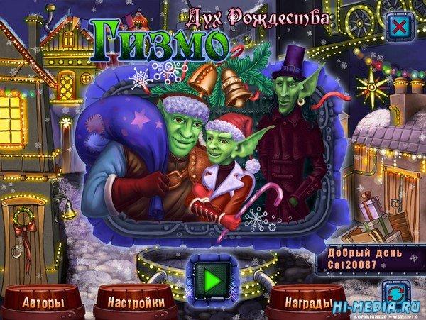 Гизмо: Дух Рождества (2020) RUS