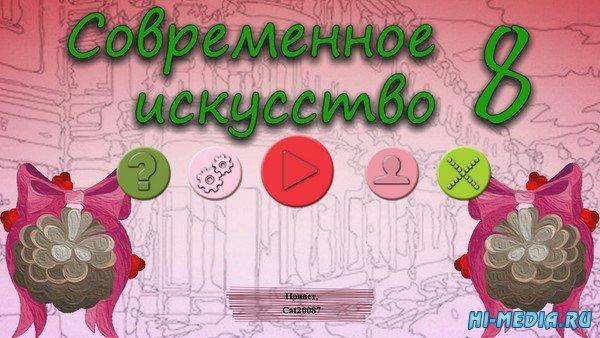 Современное искусство 8 (2020) RUS