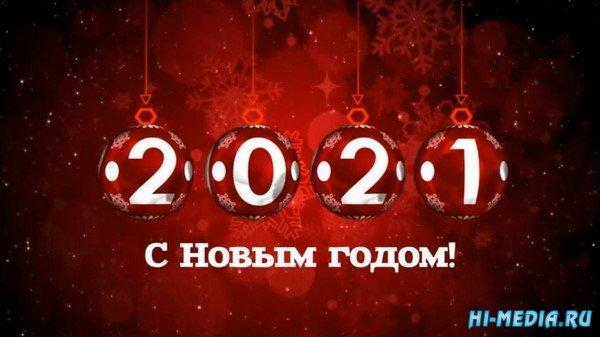 Новый год (Музыкальная открытка)