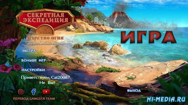 Секретная экспедиция 20: Царство огня Коллекционное издание (2020) RUS
