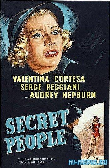 Засекреченные люди / Secret People (1952) DVDRip
