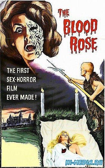 Кровавая роза / La rose ecorchee (1970) DVDRip
