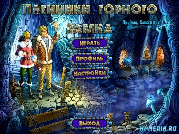 Пленники горного замка (2011) RUS