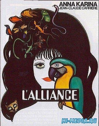 Брачные узы / L'alliance (1971) DVDRip