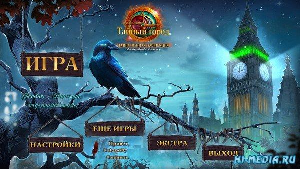 Тайный город 5: Таинственная коллекция Коллекционное издание (2021) RUS