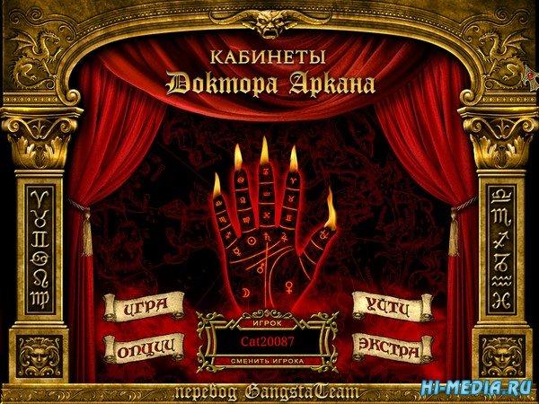 Кабинеты доктора Аркана (2021) RUS