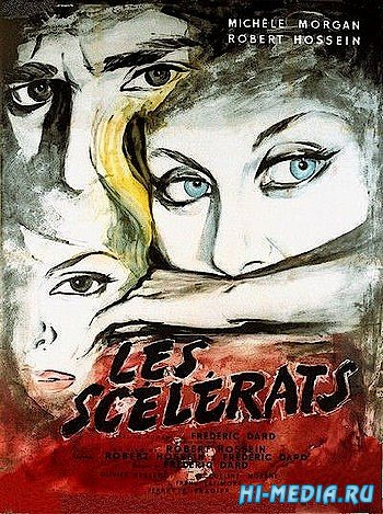 Злоумышленники / Les scelerats (1960) DVDRip