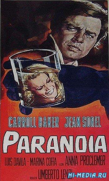 Паранойя / Paranoia (1970) DVDRip