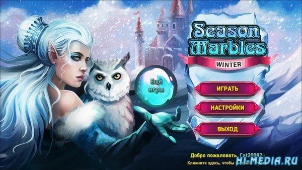 Season Marbles 3: Winter (2021) RUS