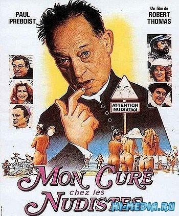 Кюре и нудисты / Mon cure chez les nudistes (1982) DVDRip