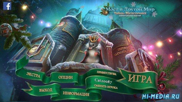 Мост в Другой Мир 7: Тайны Щелкунчика Коллекционное издание (2021) RUS