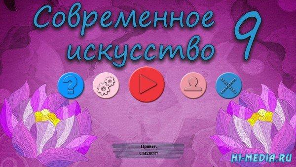 Современное искусство 9 (2021) RUS