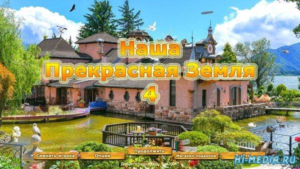 Наша прекрасная Земля 4 (2021) RUS