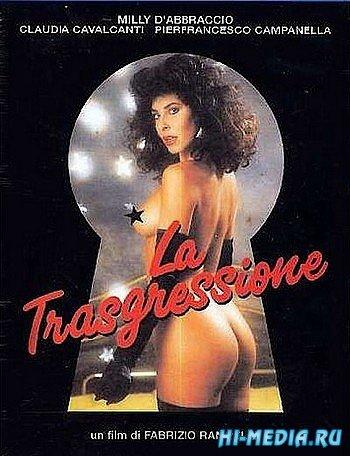 Трансгрессия / La trasgressione (1987) DVDRip